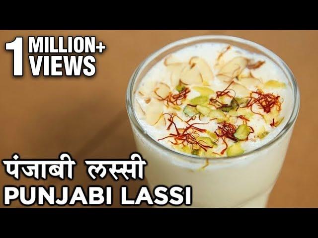 पंजाबी लस्सी  – Punjabi Lassi Recipe In Hindi | Sweet Indian Yoghurt Drink | Summer Recipe | Seema